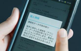 インストールすると電話帳のデータなど個人情報を読み込むことに同意を求める画面