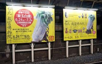 JR上野駅の構内に設置された「台北故宮博物院」と書かれた看板=共同