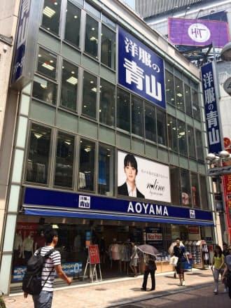 東京・渋谷の「洋服の青山 渋谷駅前総本店」