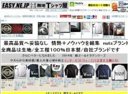 織りと品質にこだわったTシャツをオリジナルブランドで売るイージーのサイト