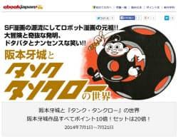 ロボット漫画の元祖、阪本牙城の「タンク・タンクロー」は80年の時を経て電子書籍で復活