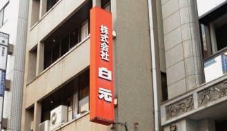 5月29日、民事再生法の適用を申請し経営破綻した白元の本社(東京都台東区)=共同