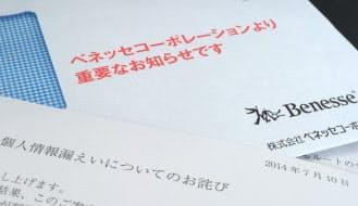 個人情報流出でベネッセコーポレーションが出したおわびの手紙