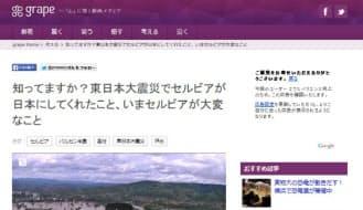 セルビアの洪水を伝えるバイラルメディア「グレープ」のサイト