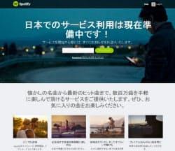 7月に沖縄で説明会を開いたストリーミング最大手スポティファイは日本でのサービス開始を準備している(同社の日本語サイトより)