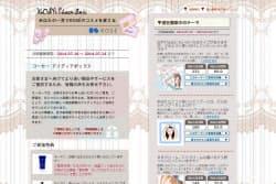 コーセーのアイディアボックスのサイトの画面の1例