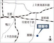 京都市営地下鉄東西線の醍醐駅から徒歩10分