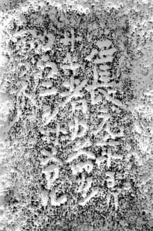 碑文の拓本。縦36センチ、横10.5センチの四角い凹みの中に刻んである=奈良市教育委員会提供