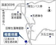JRまたは近鉄の奈良駅から奈良交通バスに約50分乗り柳生下車、徒歩約20分。