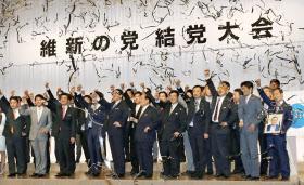 結党大会で気勢を上げる「維新の党」所属の国会議員ら(21日午後、東京都内のホテル)=共同
