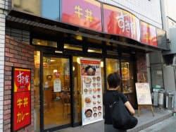 東京・中央の日本橋兜町店は午後9時から翌午前9時まで休業する