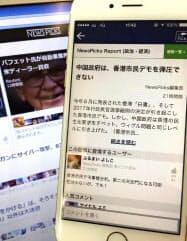 著名人のコメントも並ぶニューズピックスのアプリ画面(右)とウェブサイト