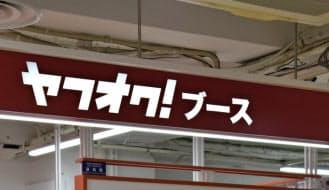 「ヤフオク!」を通じ、ブックオフ商品の販路拡大を狙う。写真左からブックオフの松下社長、ヤフーの宮坂社長(渋谷区のヤフOFF!渋谷センター街店)