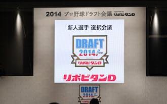 プロ野球ドラフト会議(23日午後、東京都港区)