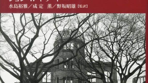 グラウンド・ゼロを書く ジョン・W・トリート著