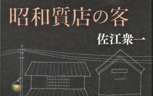 (新潮社・1500円 ※書籍の価格は税抜きで表記しています)