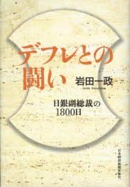 (日本経済新聞出版社・3000円 ※書籍の価格は税抜きで表記しています)