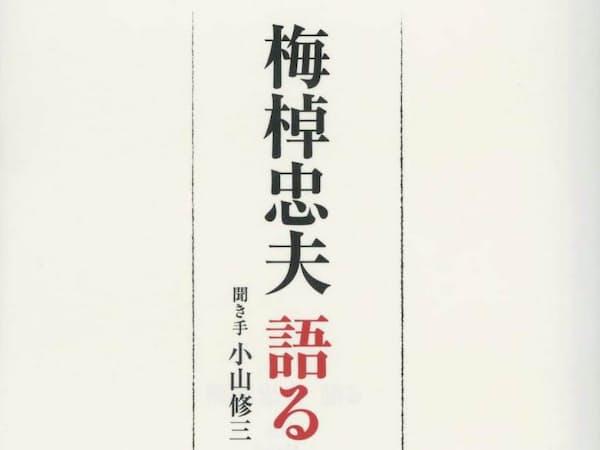 (日経プレミアシリーズ・850円 ※書籍の価格は税抜きで表記しています)