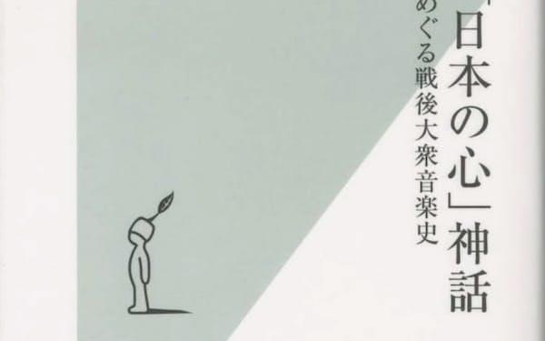 (光文社新書・950円 ※書籍の価格は税抜きで表記しています)