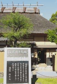 記念館への入り口でもある福沢諭吉の旧宅