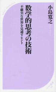 (ベスト新書・800円 ※書籍の価格は税抜きで表記しています)