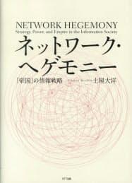 (NTT出版・3400円 ※書籍の価格は税抜きで表記しています)