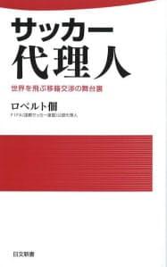 (日文新書・743円 ※書籍の価格は税抜きで表記しています)