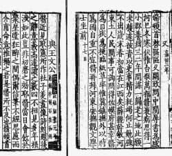 未確認の書簡が発見された「欧陽文忠公集」(天理大学所蔵)