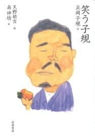 (筑摩書房・1600円 ※書籍の価格は税抜きで表記しています)