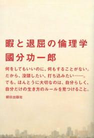 (朝日出版社・1800円 ※書籍の価格は税抜きで表記しています)