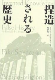 (尾澤和幸訳、原書房・2800円 ※書籍の価格は税抜きで表記しています)