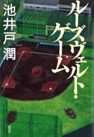 (講談社・1600円 ※書籍の価格は税抜きで表記しています)