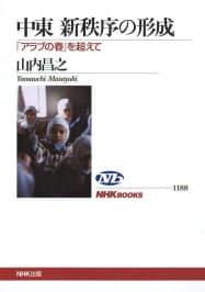 (NHK出版・1100円 ※書籍の価格は税抜きで表記しています)