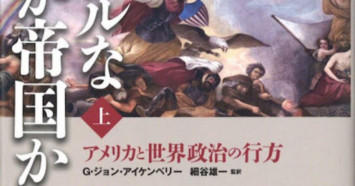 リベラルな秩序か帝国か(上・下) G・ジョン・アイケンベリー著: 日本 ...