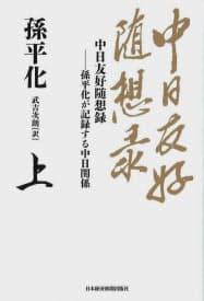 (武吉次朗訳、日本経済新聞出版社・各4800円 ※書籍の価格は税抜きで表記しています)