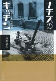 (水声社・4000円 ※書籍の価格は税抜きで表記しています)
