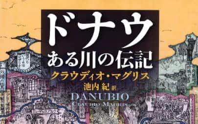 (池内紀訳、NTT出版・3800円 ※書籍の価格は税抜きで表記しています)