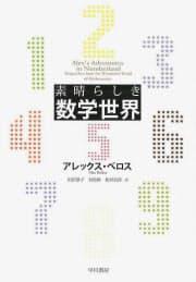 (田沢恭子ほか訳、早川書房・2800円 ※書籍の価格は税抜きで表記しています)