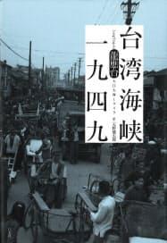 (天野健太郎訳、白水社・2800円 ※書籍の価格は税抜きで表記しています)