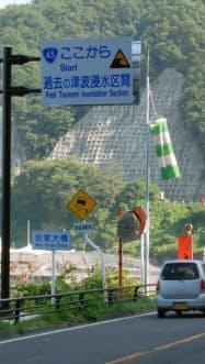 国道45号に設置された「ここから過去の津波浸水区間」の標識(27日、岩手県野田村)