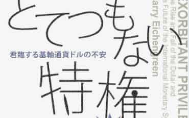 (小浜裕久監訳、勁草書房・2800円 ※書籍の価格は税抜きで表記しています)