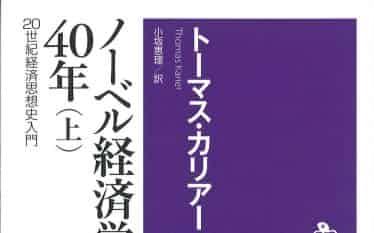 (小坂恵理訳、筑摩書房・各1800円 ※書籍の価格は税抜きで表記しています)