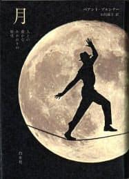 (山川純子訳、白水社・2500円 ※書籍の価格は税抜きで表記しています)