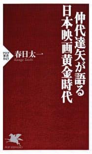 (PHP新書・780円 ※書籍の価格は税抜きで表記しています)