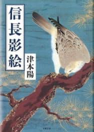 (文芸春秋・1900円 ※書籍の価格は税抜きで表記しています)