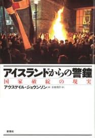 (安喜博彦訳、新泉社・2600円 ※書籍の価格は税抜きで表記しています)