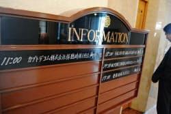 30分の臨時株主総会で解散が決まった(28日、札幌市)