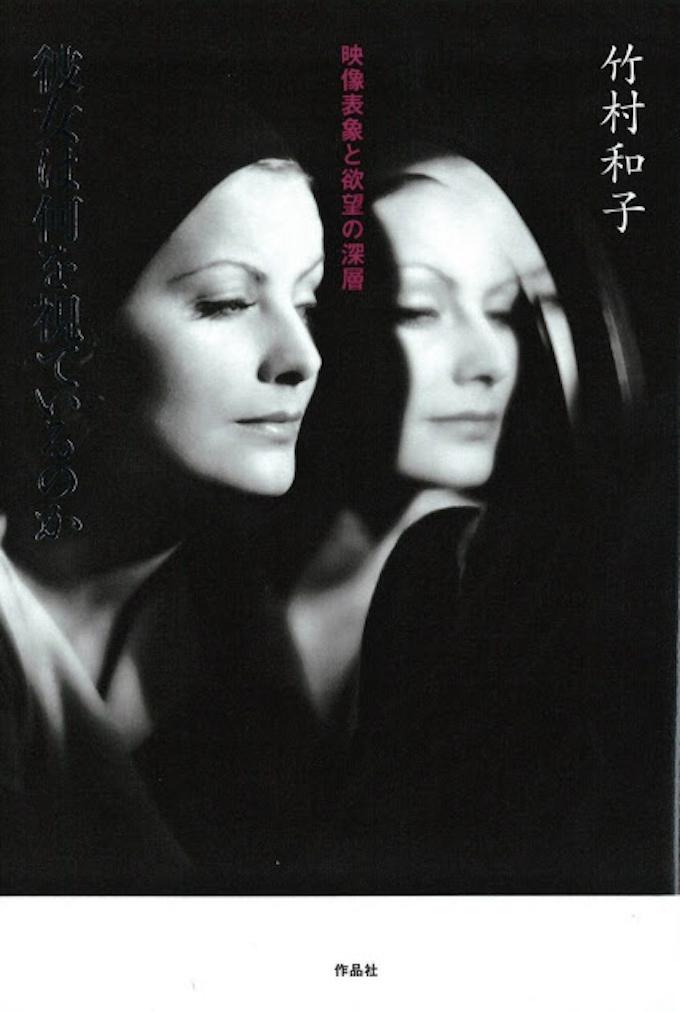 彼女は何を視ているのか 竹村和子著: 日本経済新聞