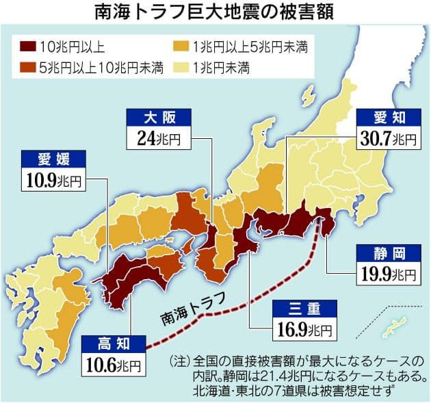 地震 長野 県 南海 トラフ