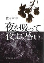(河出書房新社・1800円 ※書籍の価格は税抜きで表記しています)